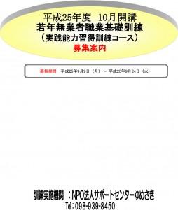 若年無業者職業基礎訓練(実践能力習得訓練コース)